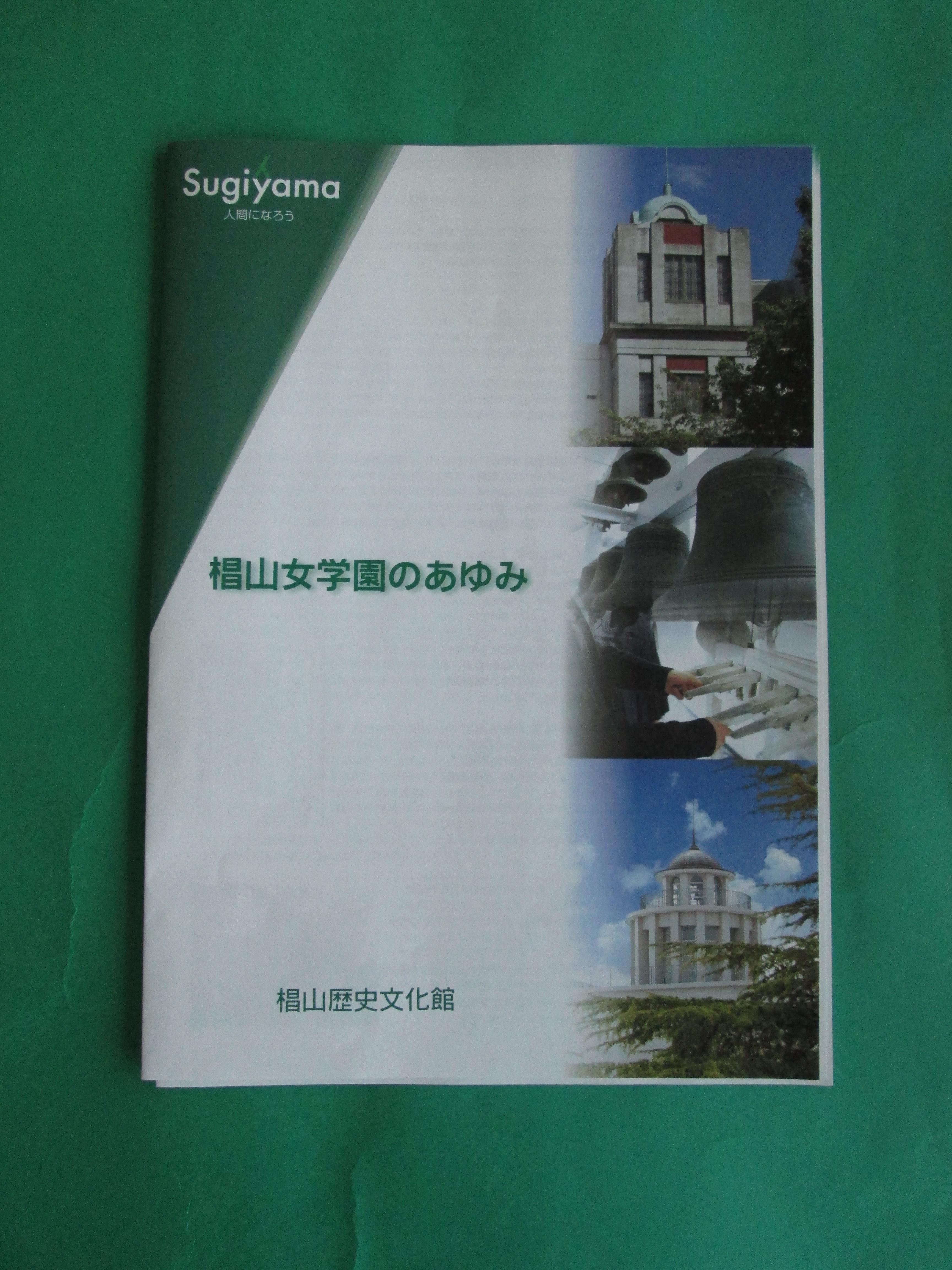 http://blog.sugiyama-u.ac.jp/mshc_nl/%E5%AD%A6%E5%9C%92%E3%81%AE%E3%81%82%E3%82%86%E3%81%BF%E3%80%80%E5%86%99%E7%9C%9F.JPG