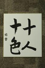 十人十色.JPG