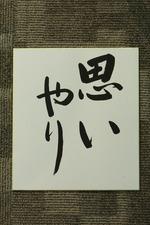 思いやり山田.JPG