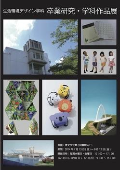 生活環境デザインポスター.jpg